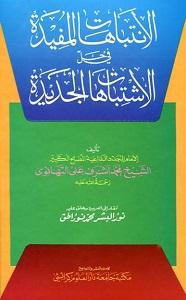 Al Intebahaat ul Mufeedah Arabic الانتباھات المفیدۃ
