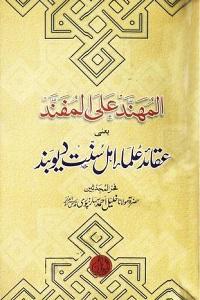 Al Muhannad Alal Mufannad Arabic / Urdu / English / Farsi By Maulana Khalil Ahmad Saharanpuri المھند علی المفند اردو/عربی/انگریزی/فارسی