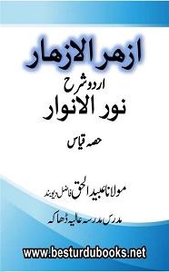 Azhar ul Azhar Urdu Sharh Noor ul Anwaar Qiyas ازھر الازھار اردو شرح نور الانوار قیاس Pdf Download