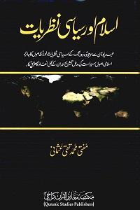 Islam Aur Siyasi Nazriyat By Mufti Taqi Usmani اسلام اور سیاسی نظریات