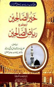 Khair us Saleheen Urdu Sharh Riaz Us Saleheen خیر الصالحین