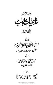 Khasiyaat E Abwab (Fusool e Akbari) خاصیات ابواب فصول اکبری Pdf Download