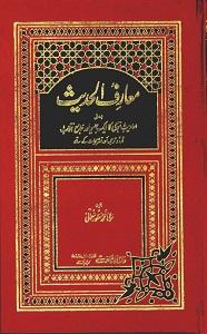 Maarif ul Hadith By Maulana Manzoor Nomani معارف الحدیث