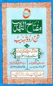 Miftah ut Tahzeeb Urdu Sharh Tahzeeb مفتاح التہذیب اردو شرح شرح تھذیب Pdf Download