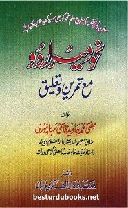 Nahw meer Urdu Sharah pdf Barkate Raza «
