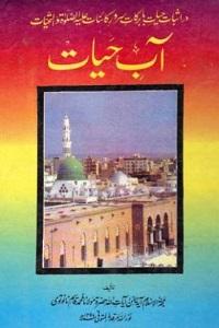 Aab e Hayat By Maulana Qasim Nanotvi آب حیات