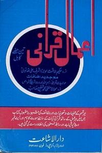 Amal E Qurani Urdu Pdf