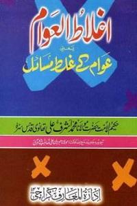 Aghlat ul awam By Maulana Ashraf Ali Thanvi اغلاط العوام