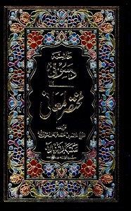 Al Dasoqee Arabic Hashia Mukhtasar ul Ma'ani حاشیہ دسوقیعربی شرح مختصر المعانی