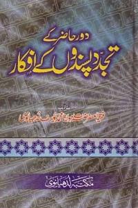 Daur e Hazir Kay Tajaddud Pasandon Kay Afkar By Maulana Muhammad Yusuf Ludhyanvi دور حاضر کے تجدد پسندوں کے افکار