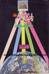 Hadi e Aalam [S.A.W] By Muhammad Wali Razi ہادی عالم ﷺ