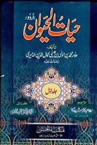 Hayat ul Haywan Urdu By Allama Kamal ud Deen Al Dimeeri حیات الحیوان