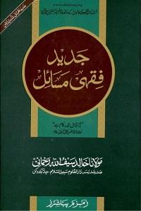 Jadeed Fiqhi Masail By Maulana Khalid Saifullah Rahmani جدید فقہی مسائل