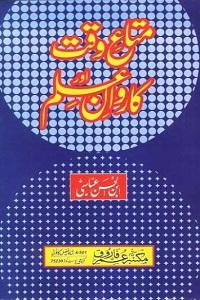 Mata e Waqt Aur Karvan e Ilm By Maulana Ibn ul Hasan Abbasi متاع وقت اور کاروان علم