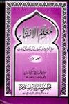 Muallim Ul Insha Vol-3