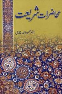 Muhazarat e Shariat By Dr Mahmood Ahmad Ghazi محاضرات شریعت