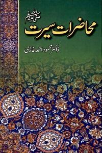 Muhazaraat e Seerat By Dr. Mahmood Ahmad Ghazi محاضرات سیرت