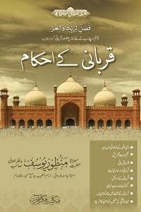 Qurbani Kay Ahkam By Maulana Manzoor Yusuf قربانی کے احکام