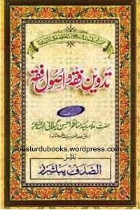 Tadween e Fiqh o Usool Fiqh By Maulana Munazir Ahsan Gilani تدوین فقہ و اصول فقہ