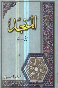 Al Munjid [Arabic~Urdu] By Maulana Abdul Hafeez Balyavi المنجد