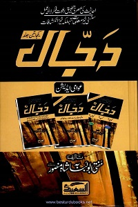 Dajjal Kaun Kahan Kab 1 2 3 By Mufti Abu Lubaba Shah Mansoor دجال کون کہاں کب