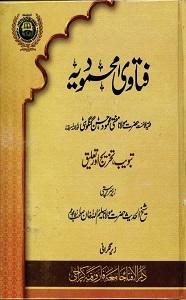 Fatawa Mahmoodiyah Mufti Mahmood Hasan Gangohi فتاوی محمودیہ