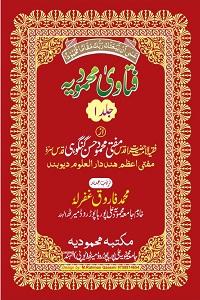 Fatawa Mahmoodiya By Mufti Mahmood Hasan Gangohi فتاوی محمودیہ