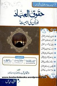 Huqooq ul Ibaad Aur Unki Ahmiyat By Maulana Muhammad Ilyas حقوق العباد اور انکی اہمیت