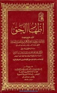 Izhar ul Haq Arabic By Maulana Rahmatullah Kiranvi