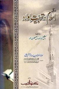 Islam Aur Tarbiyat e Aulad By Shaykh Abdullah Nasih اسلام اور تربیت اولاد