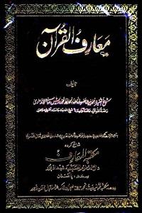 Maarif ul Quran By Maulana Muhammad Idrees Kandhalvi معارف القرآن