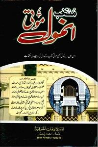 Muntakhab Anmol Moti By Muhammad Ishaq Multani منتخب انمول موتی
