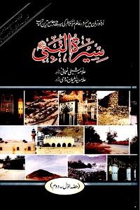 Seerat un Nabi [S.A.W] By Allama Shibli Nomani, Allama Syed Sulaiman Nadwi سیرت النبی ﷺ