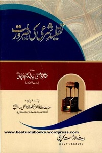 Taqleed e Shari Ki Zarurat By Mufti Abdur Raheem Lajpuri تقلید شرعی کی ضرورت