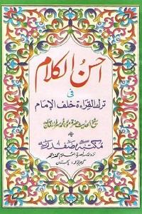 Ahsan ul Kalam By Maulana Sarfraz Khan Safdar احسن الکلام فی ترک القراءۃ خلف الامام