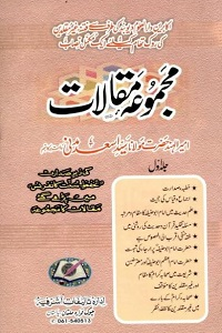 Majmooa e Maqalaat مجموعہ مقالات