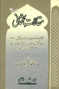 Maqalaat e Usmani By Maulana Zafar Ahmad Usmani مقالات عثمانی