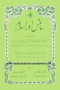 Science Aur Islam By Allama Shams ul Haq Afghani سائنس اور اسلام