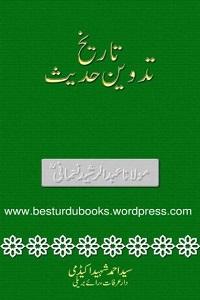 Tareekh e Tadween e Hadith By Maulana Abdur Rasheed Nomani تاریخ تدوین حدیث