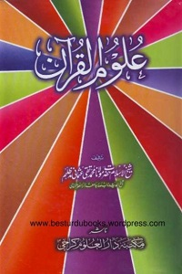 Uloom l Quran By Mufti Muhammad Taqi Usmani علوم القرآن