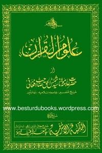 Uloom ul Quran By Allama Shamsul Haq Afghani علوم القرآن