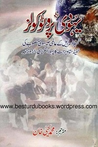 Yahoodi Protocols By Yahya Khan یہودی پروٹوکول