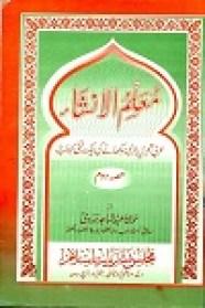 Muallim Ul Insha Vol-2