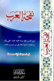 Nafha Tul Arab