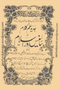 Science Aur Islam By Shaikh Husain Afandi Tarablisi سائنس اور اسلام
