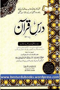 Dars e Quran By Majlas e Tahqiqat e Islamia درس قرآن