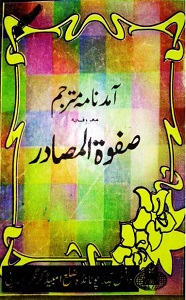 Aamad Nama Mutarjam آمدنامہ مترجم معروف بصفوۃ المصادر