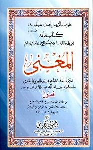 Al Mughni المغنی