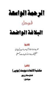 Al Rahmat ul Wasea Urdu Sharh Taozeeh ul Balaghah الرحمۃ الواسعۃ