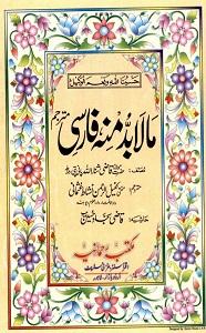 Mala Budda Minh Farsi / Urdu مالا بد منہ فارسی / اردو